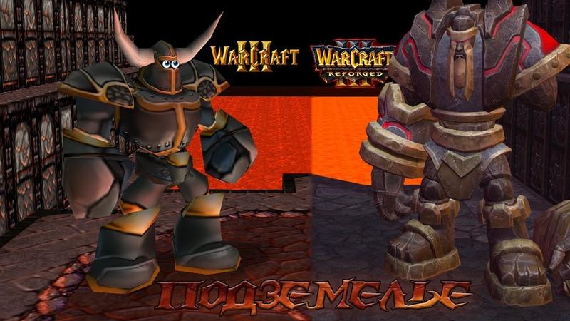 Сравнение моделей нейтралов Подземелье в Warcraft 3 и Warcraft 3 reforged
