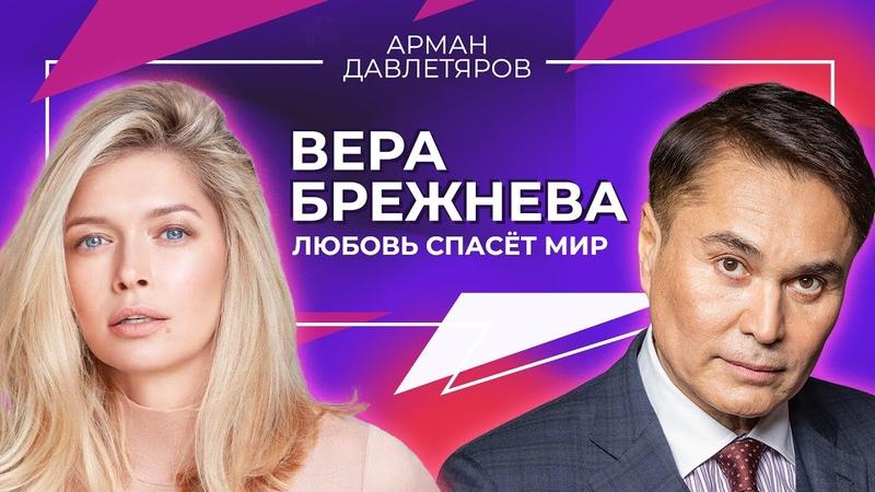 ВЕРА БРЕЖНЕВА ЛЮБОВЬ СПАСЕТ МИР Арман Давлетяров 16
