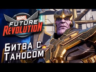 MARVEL Future Revolution - Битва с Таносом на Ксандере (android) #4