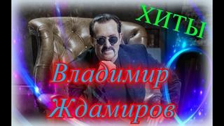 Владимир Ждамиров 2021 Новое и лучшее