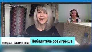 PRO деньги | Победитель розыгрыша | Наталия