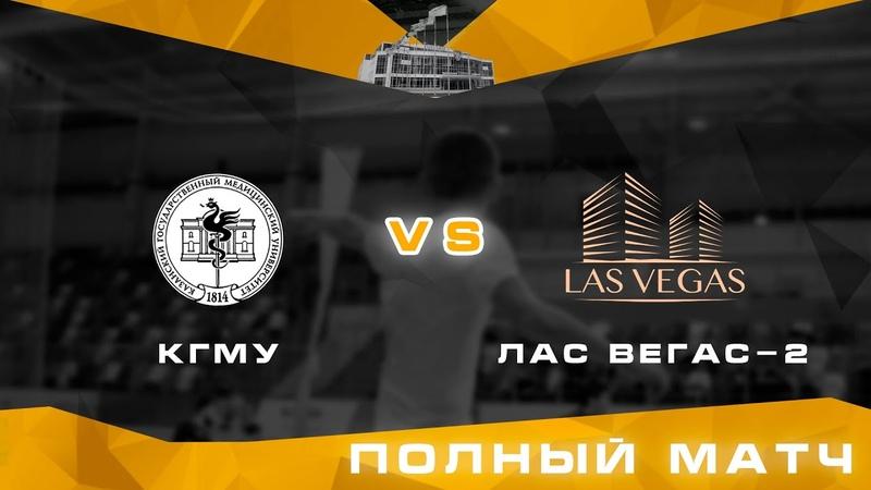 Кубок BFL2020 КГМУ Лас Вегас 2 Полный матч