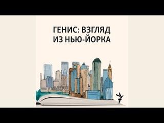 Бродский-путешественник | Подкаст «Генис: взгляд из Нью-Йорка»