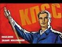 Коммунист Советского Союза Бабаков В.Г. о годах оккупации в СССР.