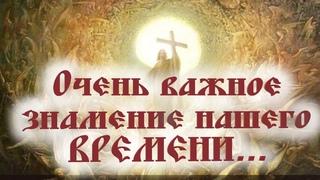 Очень важное знамение конца для нашего времени.  Библейские пророчества о конце света.