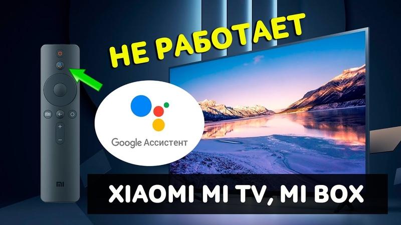 Не Работает Гугл Ассистент на Телевизоре Xiaomi Mi TV 4S 43 50 на Смарт ТВ Mi Box S ✅ РЕШЕНИЯ