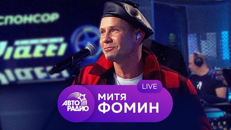 Живой концерт Мити Фомина на Авторадио 2020