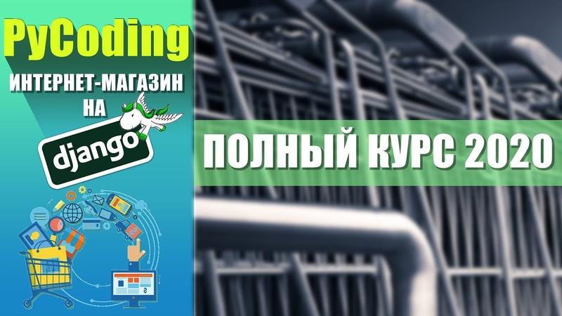 УРОКИ DJANGO Интернет магазин на Django 3 Полный курс 2020 Django 3 E commerce FULL COURSE