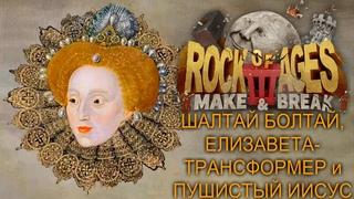ШАЛТАЙ БОЛТАЙ, ЕЛИЗАВЕТА-ТРАНСФОРМЕР и ПУШИСТЫЙ ИИСУС   Rock of Ages 3: Make & Break #5