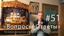 Вопросы-Ответы, Выпуск 51 - Василий Тушкин отвечает на ваши вопросы