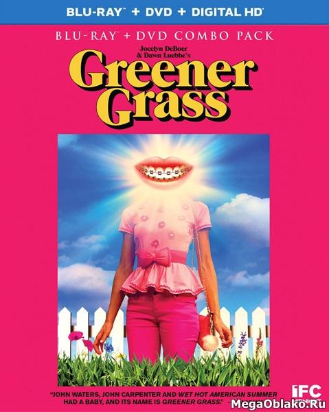 Зеленее травы / Greener Grass (2019/BDRip/HDRip)