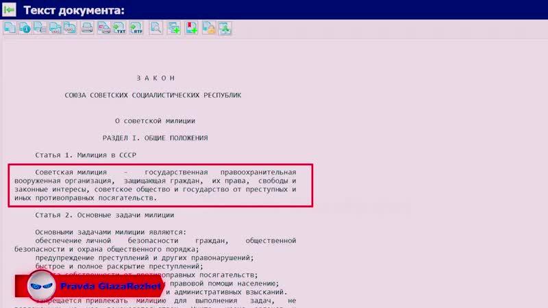 Доказательство СССР существует Российская Федерация это признаёт Официальные документы