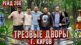 г Трезвые Дворы - Город Киров