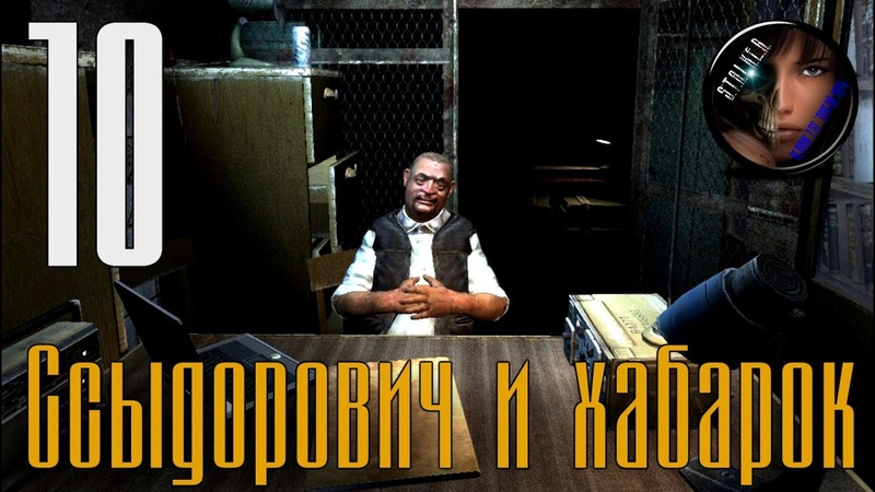 S.T.A.L.K.E.R. ReBorn-2.52 Другой Путь(Another Way) 10 ~ Ссыдорович и хабарок    Кордон