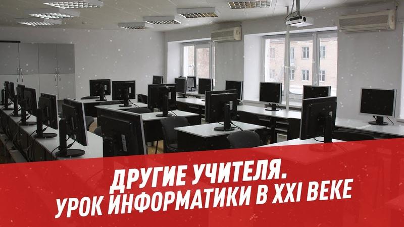 Урок информатики в XXI веке Другая школа