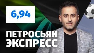 Артур Петросьян. Экспресс прогноз на матчи АПЛ