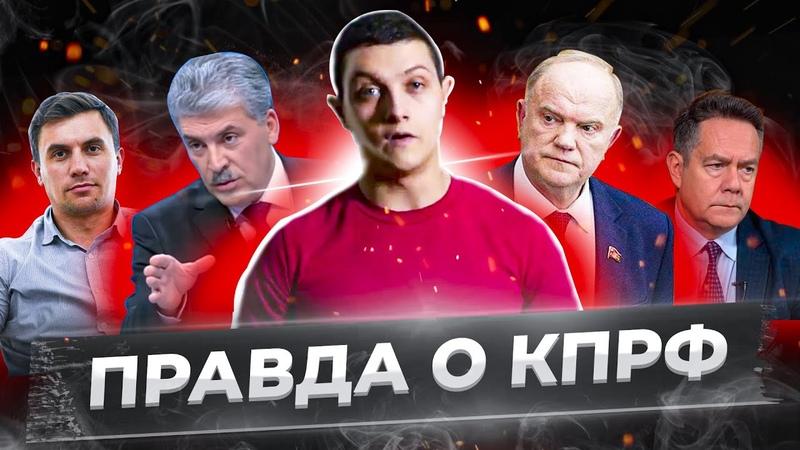 ЧТО скрывают Платошкин Грудинин Зюганов и Бондаренко