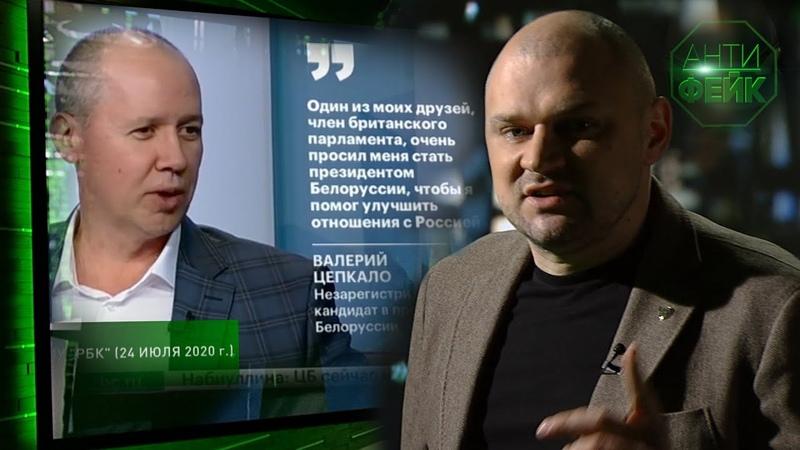 Трижды переболевший Цепкало обещает рассказать в Европе и США как плохо в Беларуси Антифейк