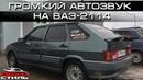 Громкий автозвук за 65 тыс рублей. Дарим динамики подписчику!