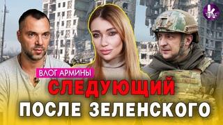 Алексей Арестович: ложь, скандалы и переговоры по Донбассу - #249 Влог Армины