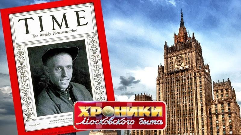 Сталинка Хроники московского быта Центральное телевидение