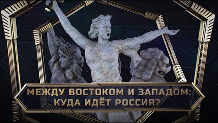 Между Востоком и Западом куда идёт Россия Документальный спецпроект Выпуск 3 05 11 2020