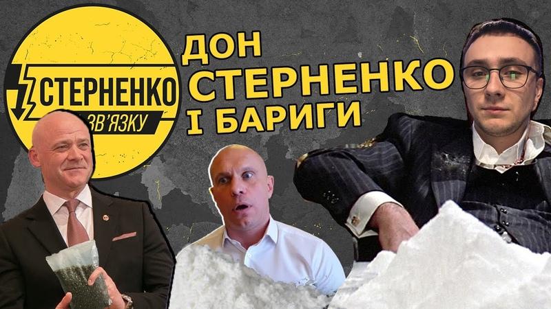 Як Стерненко у 18 років був наркобароном та кришував всіх одеських бариг
