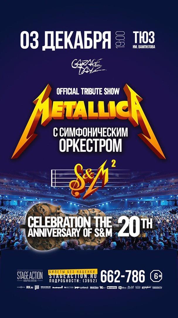 Афиша METALLICA SHOW в Иркутске / 3 декабря 2019 / ТЮЗ