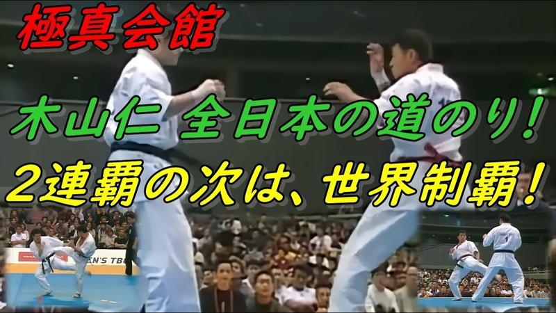 極真空手 木山仁の全日本2連覇の道のり! Hitoshi Kiyama Kyokushin Karate