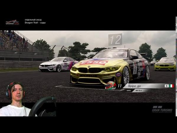 Анализ Вторая гонка 5го этапа кубка наций comments Gran Turismo SPORT Nations Cup 2020 21