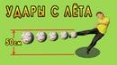 Тренировка ударов с лёта в футболе (6 подсказок)
