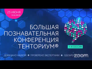 Большая познавательная конференция ТЕНТОРИУМ