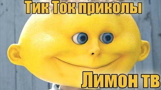 ТИК ТОК Приколы, Юмор. Топ видосы! Tik Tok