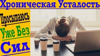 Хроническая усталость! Просыпаюсь уже без сил! Как поднять уровень энергии?!