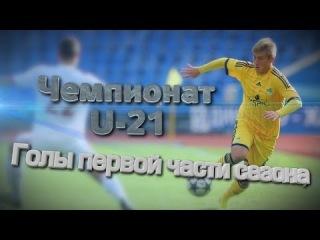 Чемпионат U-21. Голы первой части сезона