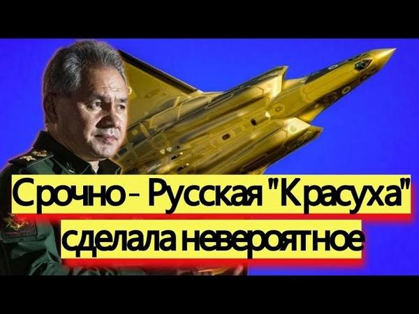 Срочно Русская Красуха сделала невероятное новости