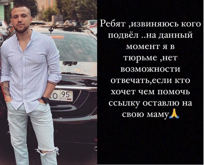 Экс-участник Дима Талыбов сообщил что находится в тюрьме