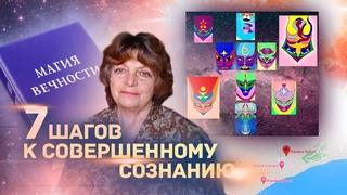 7 шагов к совершенному сознанию - приглашение на семинар в Канаке, Крым / Торопова О.А.