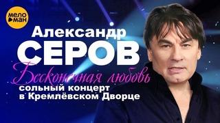 Александр Серов - Свет надежды