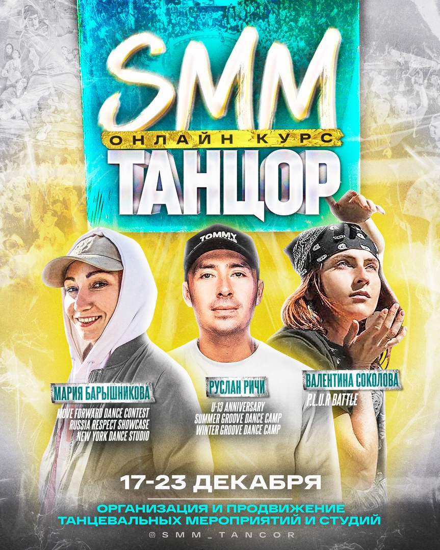 Афиша Казань SMM ТАНЦОР / ОНЛАЙН КУРС