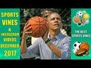 The Best Sports Vines Compilation of December 2017 1