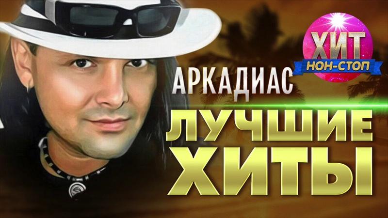 Аркадиас Лучшие Хиты