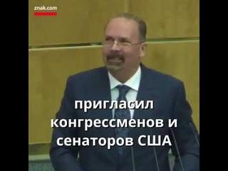 Депутаты Госдумы стоя аплодируют членам Конгресса США.