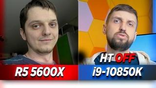 Ryzen 5 5600X SMT ON vs i9-10850K HT OFF