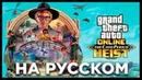 Трейлер Ограбления Кайо-Перико С Русской Озвучкой!