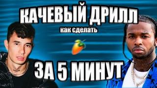 КАК СДЕЛАТЬ ДРИЛЛ БИТ ЗА 5 МИНУТ / РАЗБОР С НУЛЯ / FL STUDIO БИТМЕЙКИНГ