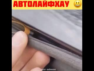 Авто Лайфхак как убрать ветер в салоне русского авто
