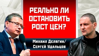 Михаил Делягин/Сергей Удальцов: Реально ли остановить рост цен?