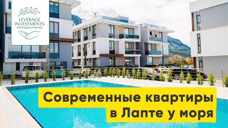 Обзор новой 3 комн квартиры с теплым полом в Кирении за 80 000 фунтов Недвижимость Северного Кипра