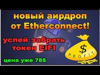 РАЗДАЧА!  EIFI ТОКЕН  Airdrop /   77$  НА БАЛАНС / КРИПТОВАЛЮТА НА ХАЛЯВУ / Airdrop / Аирдроп EIFI
